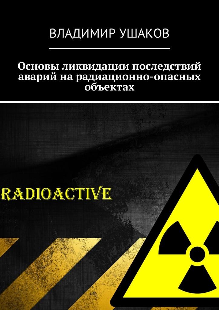 Основы ликвидации последствий аварий на радиационно-опасных объектах  #1