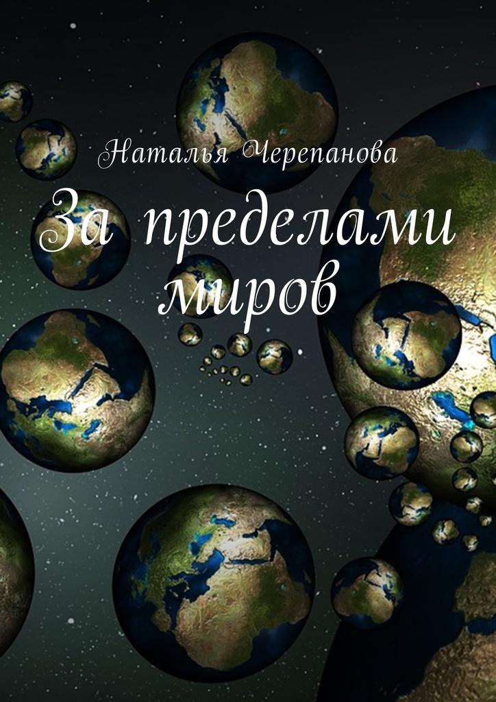 За пределами миров #1