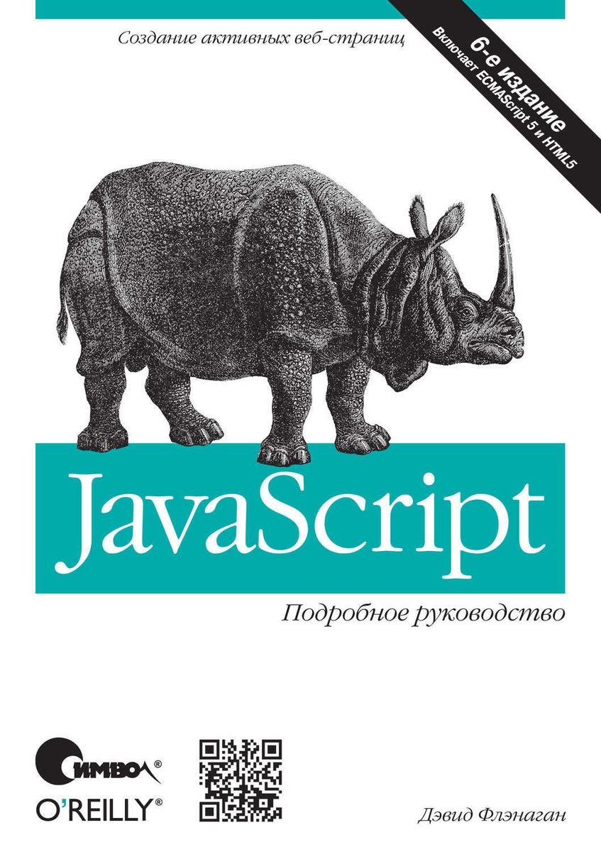 JavaScript. Подробное руководство. 6-е издание   Флэнаган Дэвид  #1