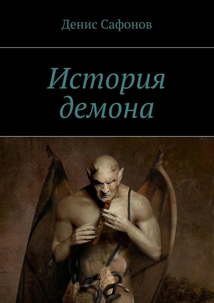 История демона #1