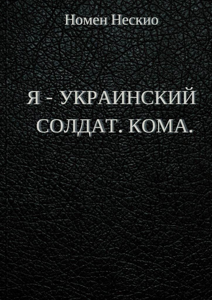 Я - украинский солдат. Кома #1