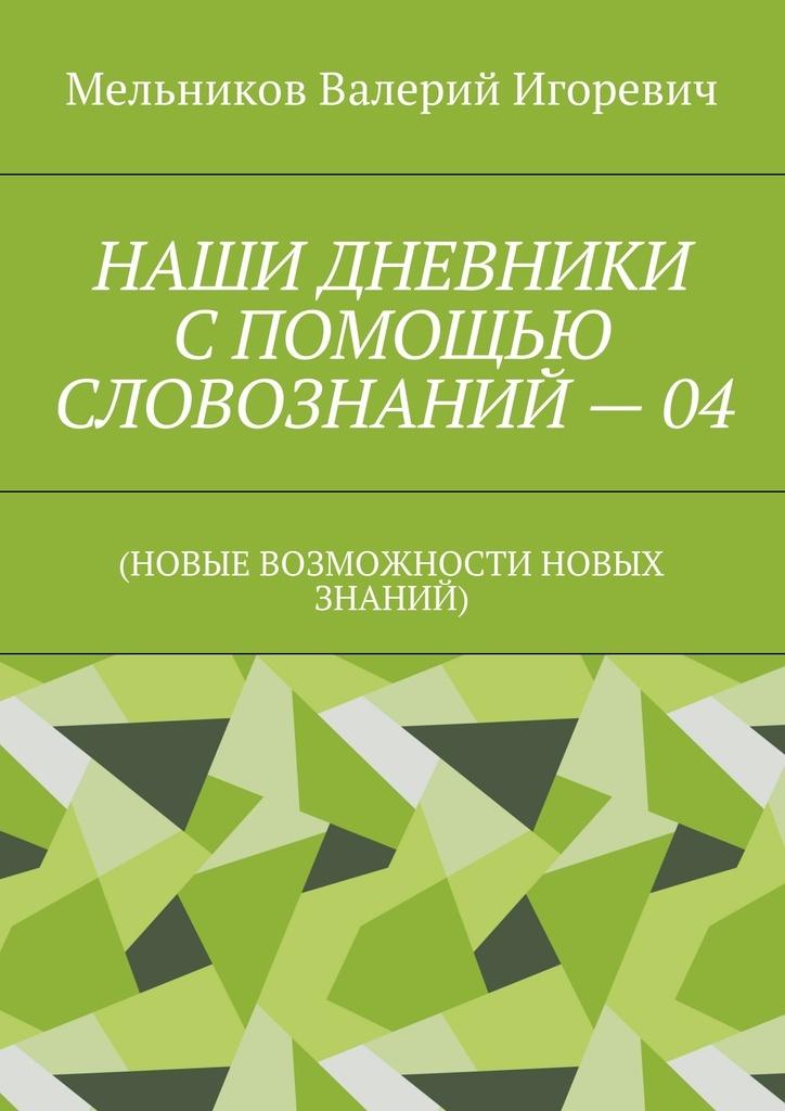 НАШИ ДНЕВНИКИ С ПОМОЩЬЮ СЛОВОЗНАНИЙ - 04 #1