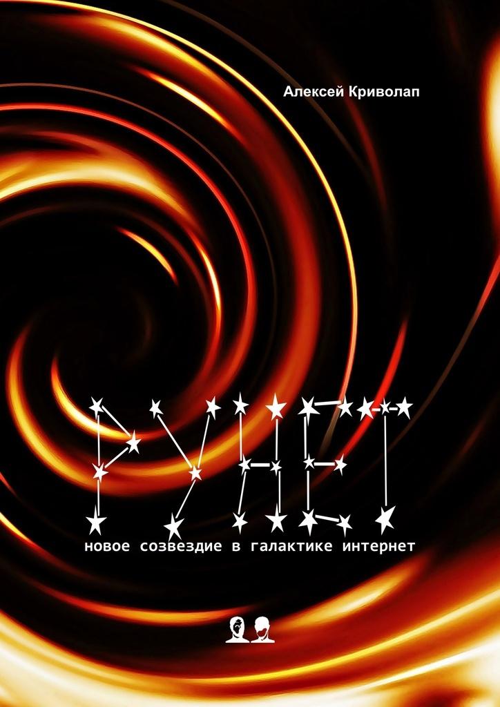 Рунет #1