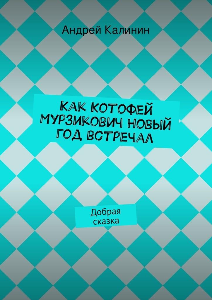 Как Котофей Мурзикович Новый год встречал #1