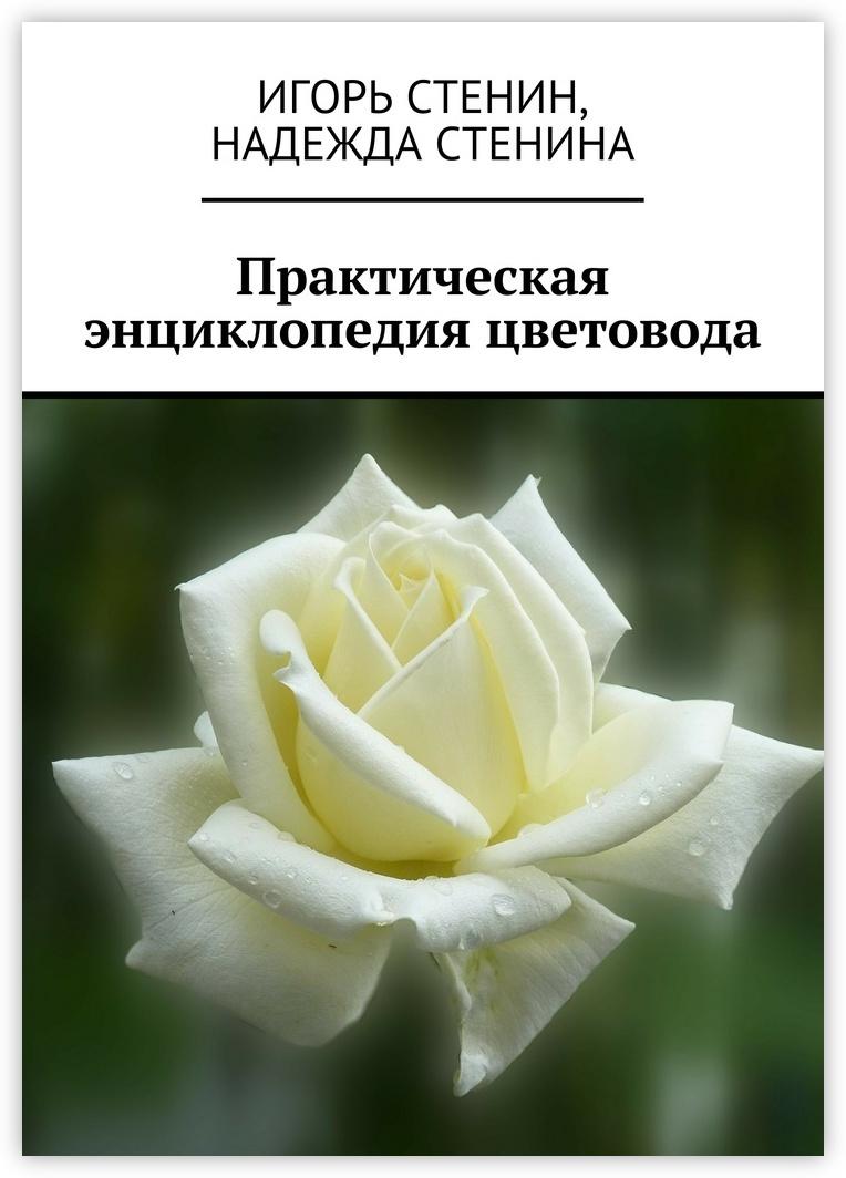 Практическая энциклопедия цветовода #1