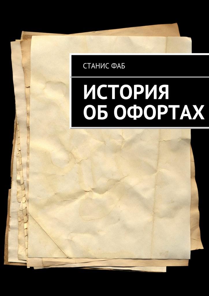 История об офортах #1