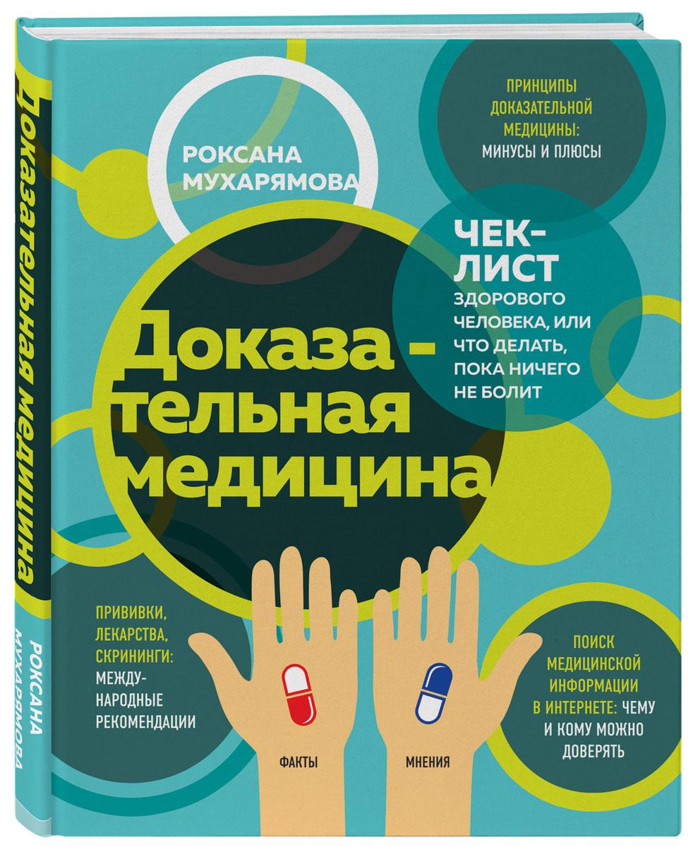 Доказательная медицина. Чек-лист здорового человека, или что делать, пока ничего не болит | Мухарямова #1