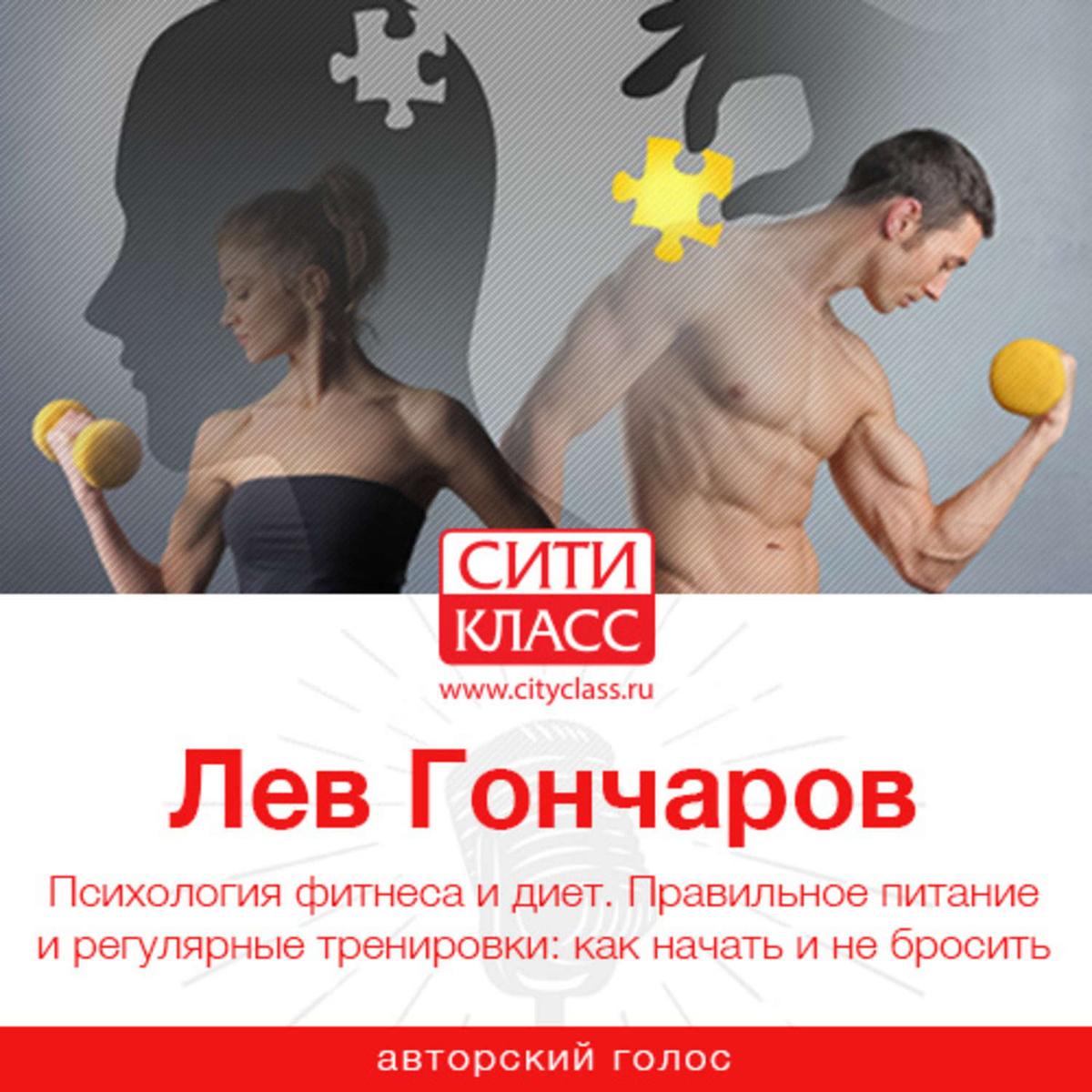 Психология фитнеса и диет. Правильное питание и регулярные тренировки: как начать и не бросить | Гончаров #1