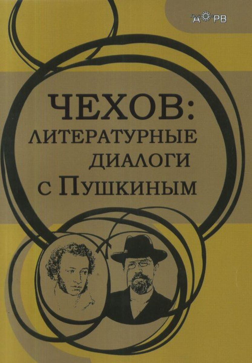 Чехов. Литературные диалоги с Пушкиным | Головачева А. #1