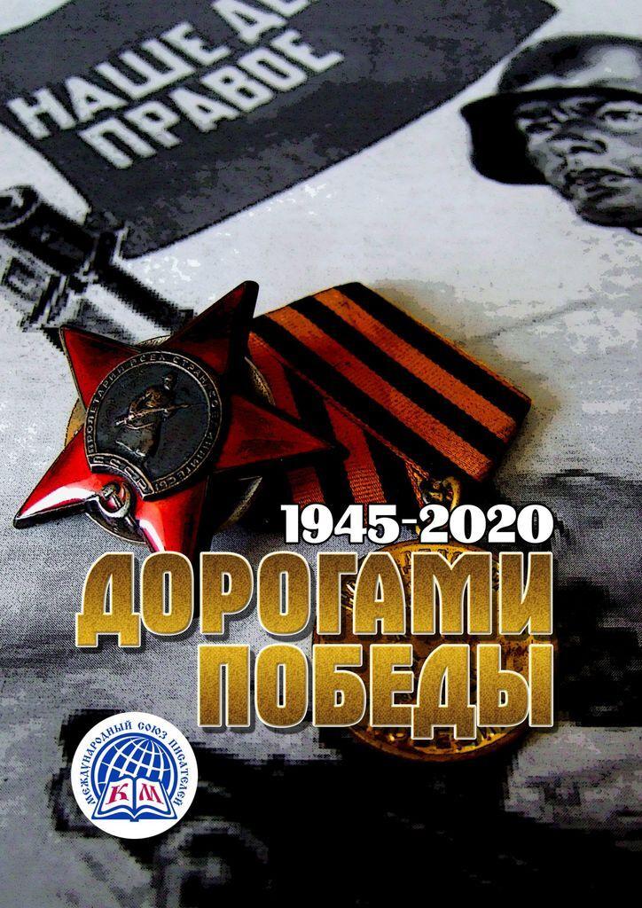 Дорогами Победы. 1945-2020 #1