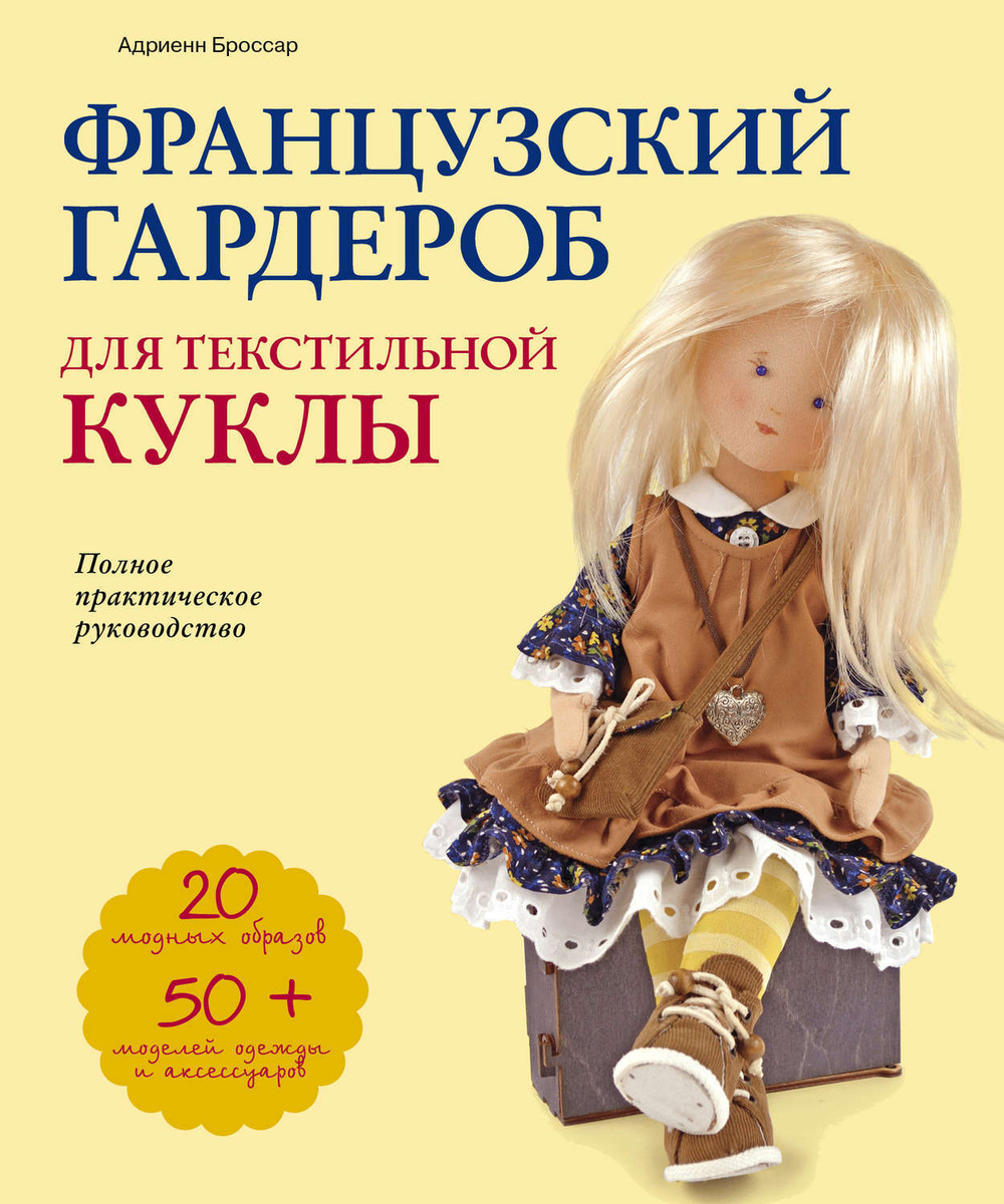 Французский гардероб для текстильной куклы. Полное практическое руководство. Мастер-классы и выкройки #1
