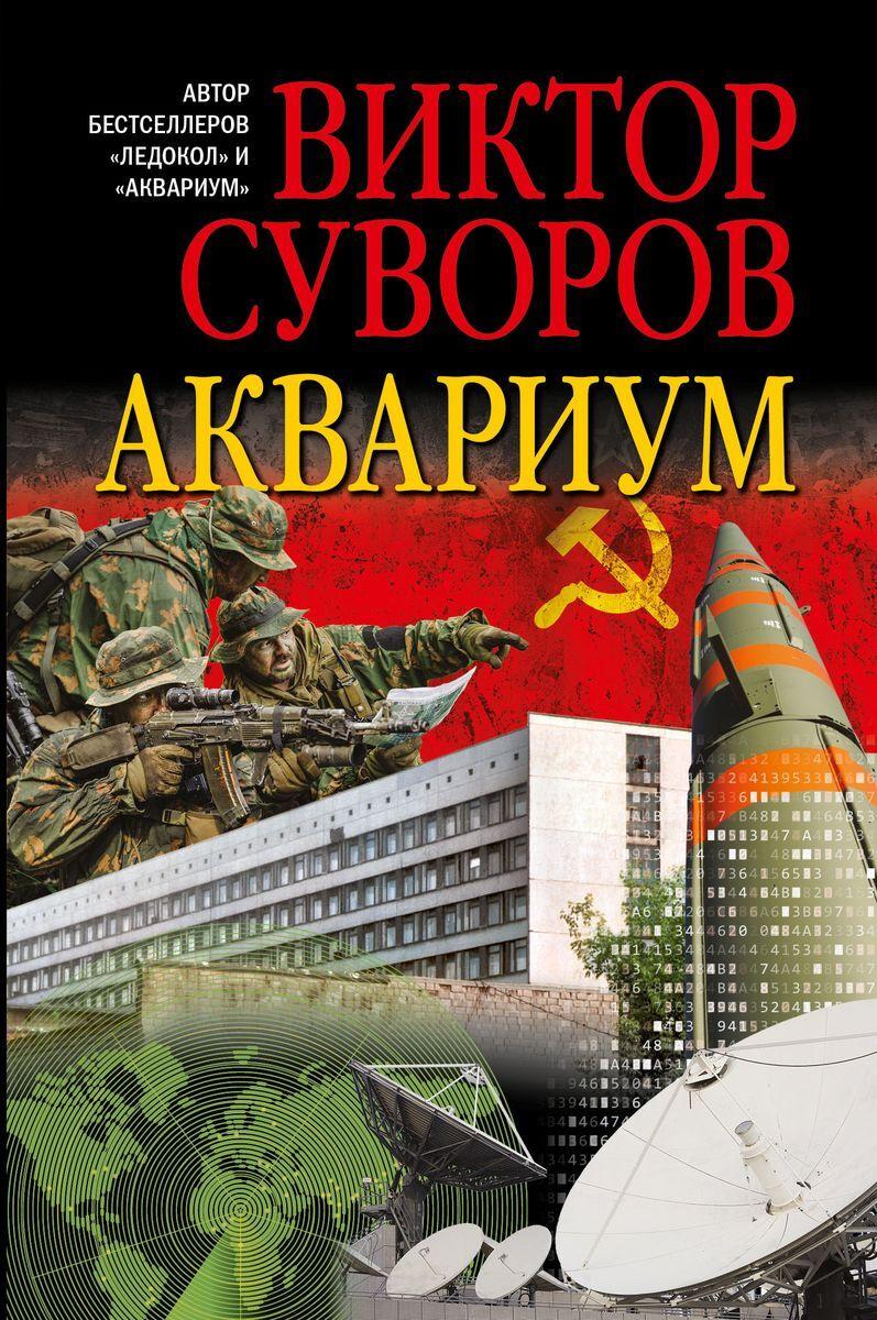Аквариум. Роман о советской военной разведке   Суворов Виктор  #1