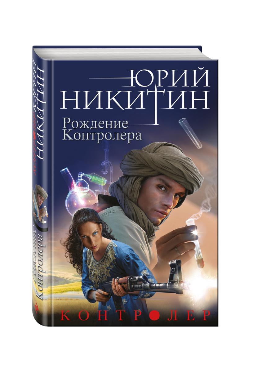 Контролер. Книга третья. Рождение Контролера | Никитин Юрий Александрович  #1