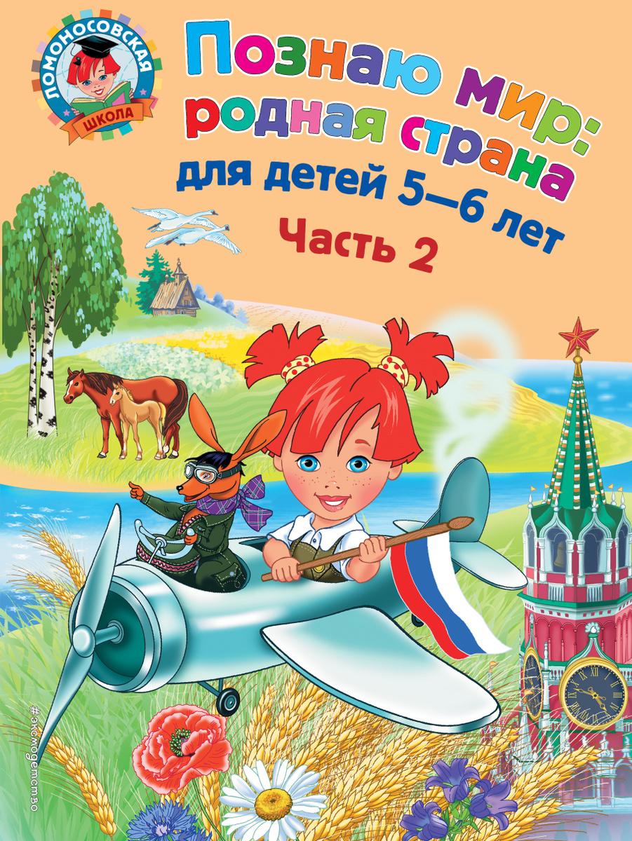 Познаю мир: родная страна: для детей 5-6 лет. Ч. 2   Липская Наталья Михайловна  #1