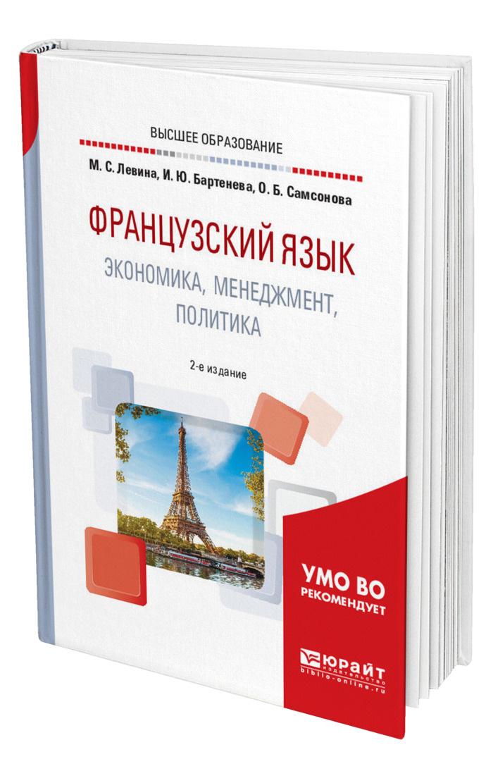 Французский язык. Экономика, менеджмент, политика #1