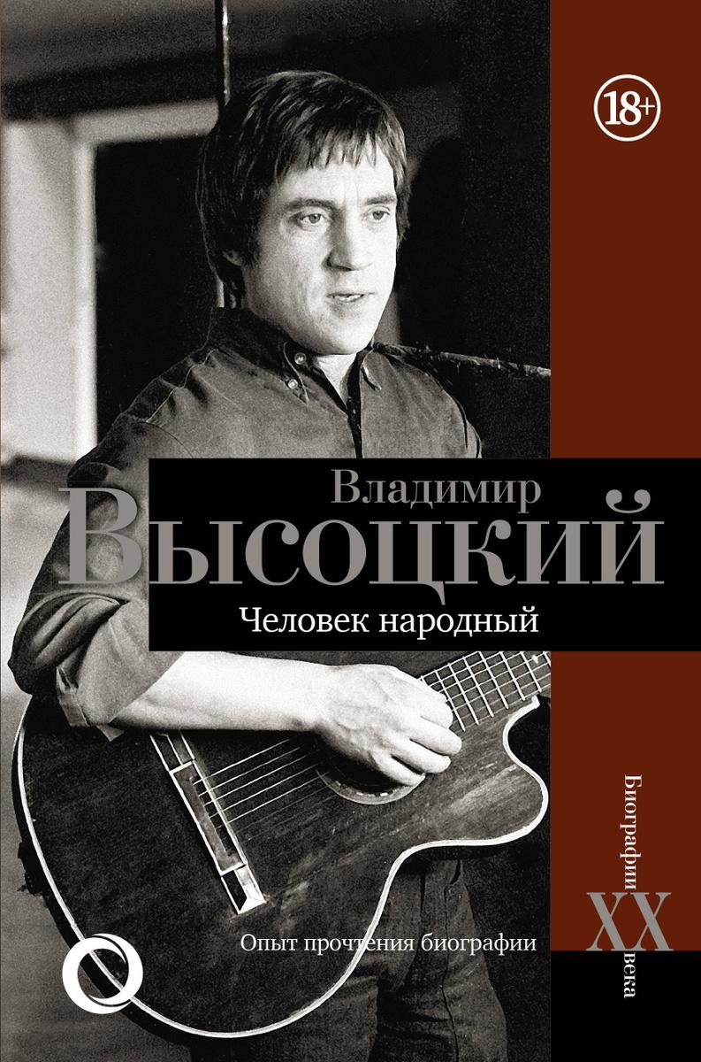 (2020)Владимир Высоцкий.Человек народный | Нет автора #1