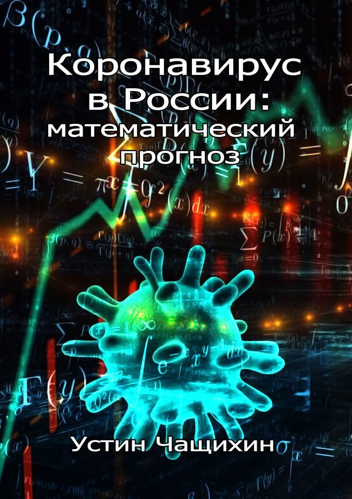 Коронавирус в России: математический прогноз #1