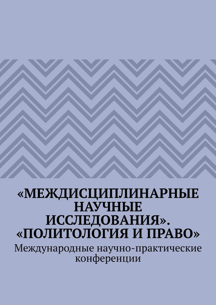 Междисциплинарные научные исследования. Политология и право  #1