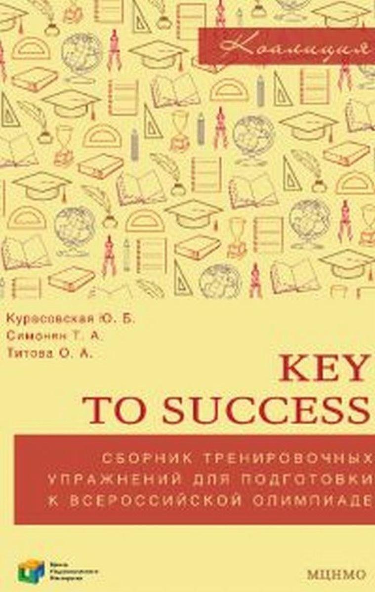 Key to Success. Английский язык. 7-11 классы. Сборник тренировочных упражнений для подготовки к всероссийской #1