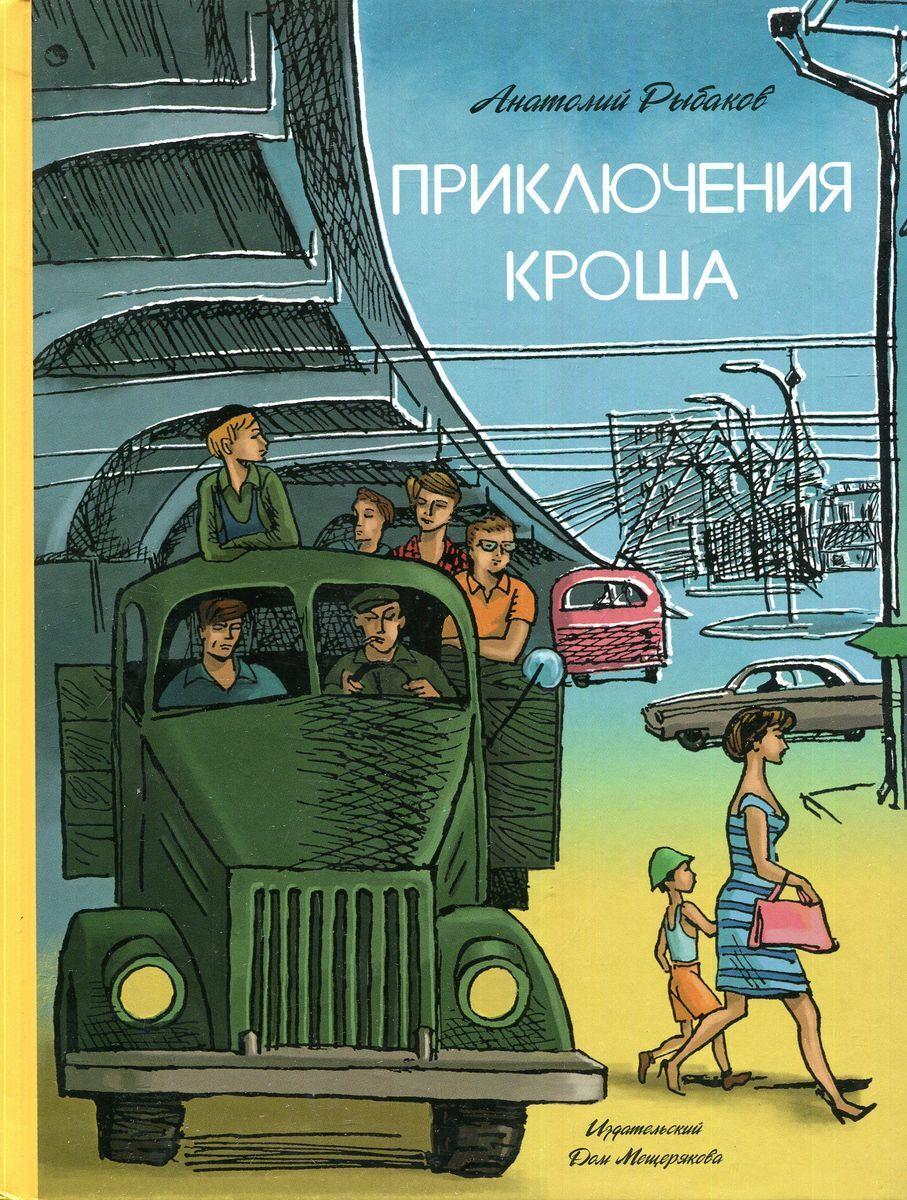 Приключения Кроша #1