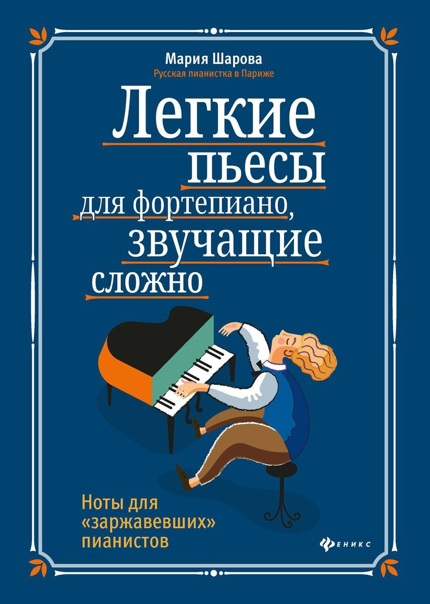 Легкие пьесы для фортепиано, звучащие сложно #1