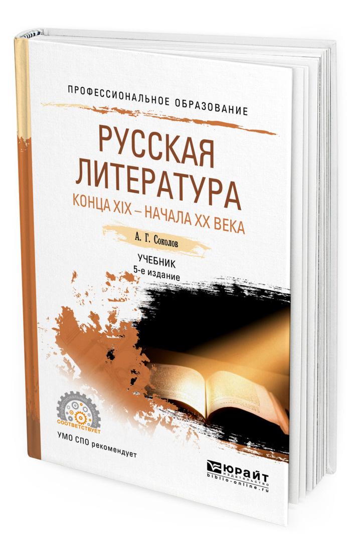 Русская литература конца XIX - начала XX века #1