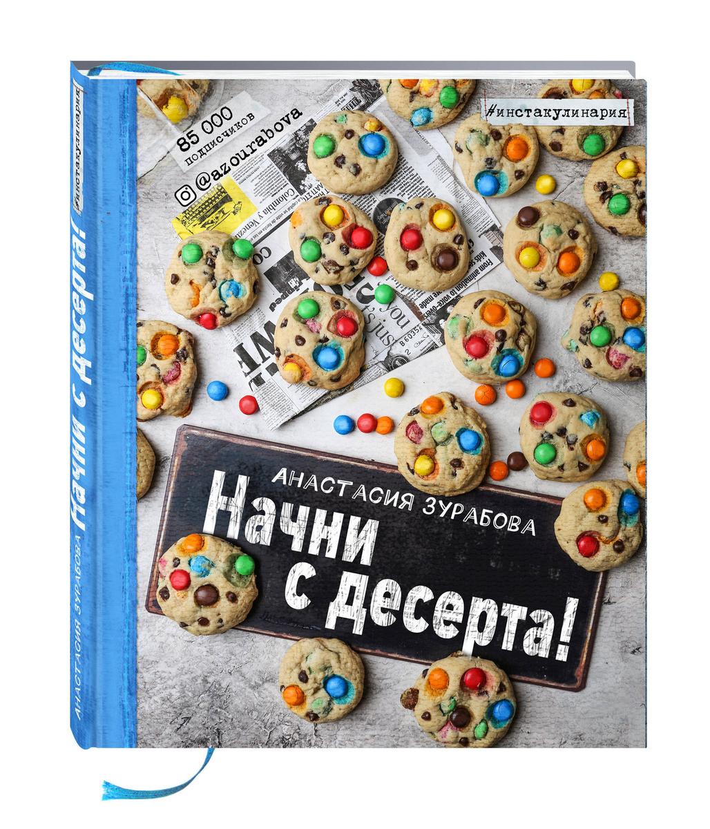 Начни с десерта! | Зурабова Анастасия Михайловна #1