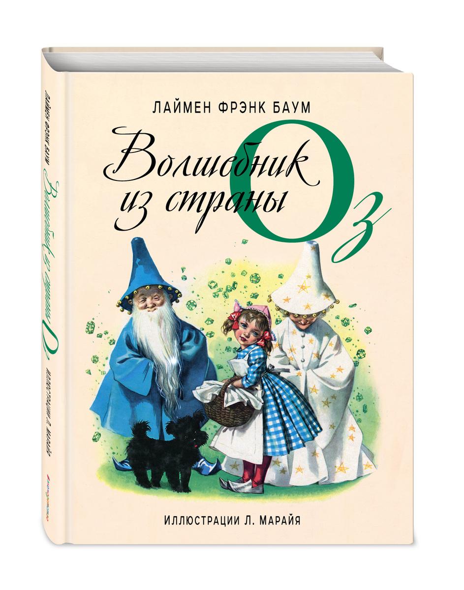 (2018)Волшебник из страны Оз / The Wonderful Wizard of Oz | Баум Лаймен Фрэнк  #1