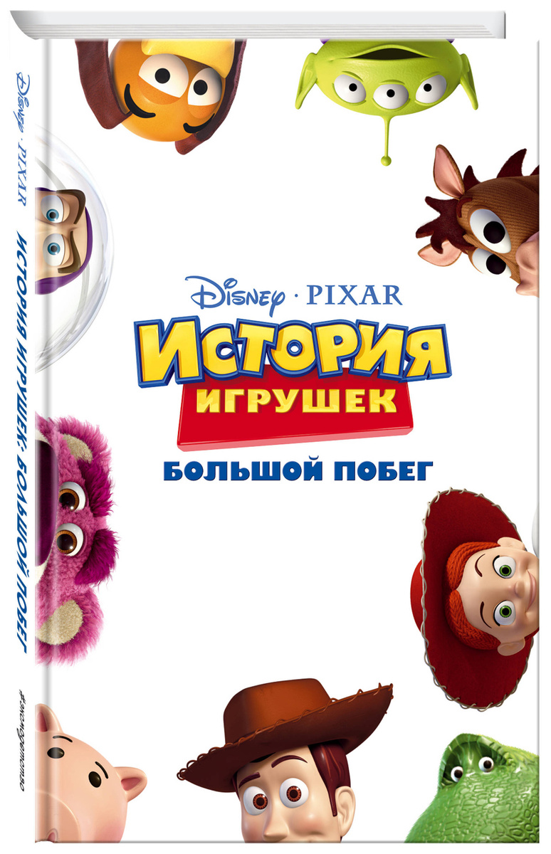 История игрушек: Большой побег (фильм 3) | Нет автора #1