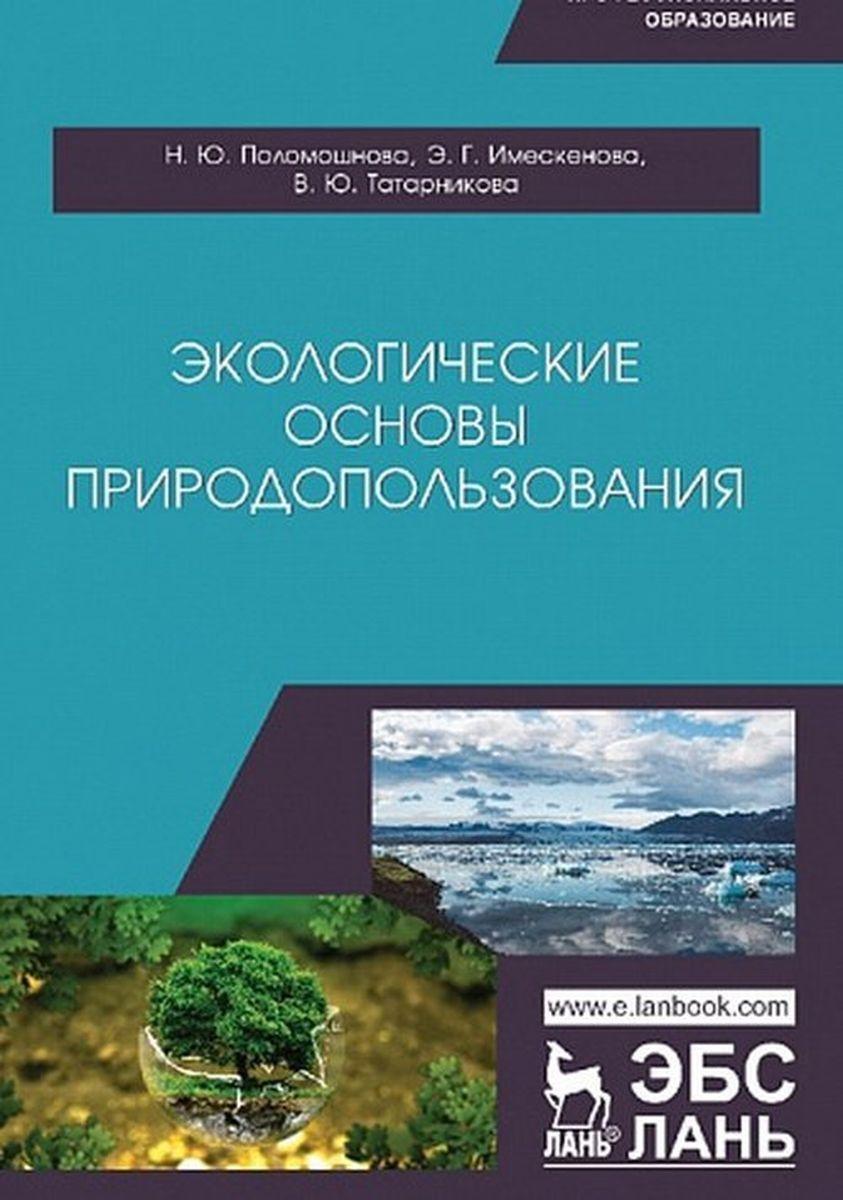 Экологические основы природопользования. Учебное пособие | Поломошнова Н. Ю., Имескенова Э. Г.  #1