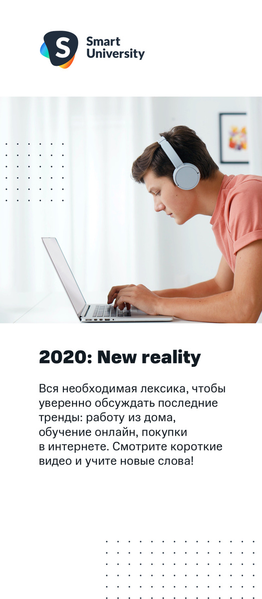 Электронный сертификат Smart University - 2020: New reality (5 уроков) #1