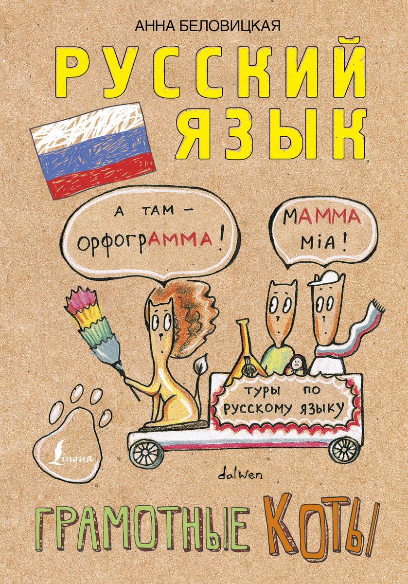Русский язык. Грамотные коты | Беловицкая Анна #1