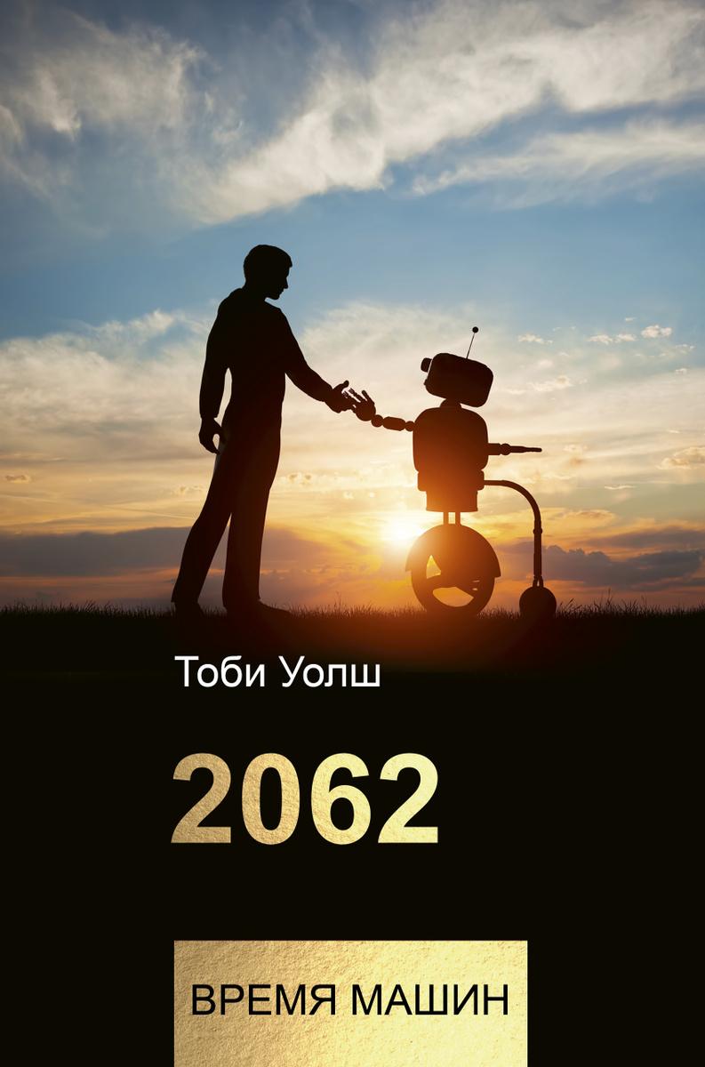 (2019)2062: время машин / 2062 | Уолш Тоби #1