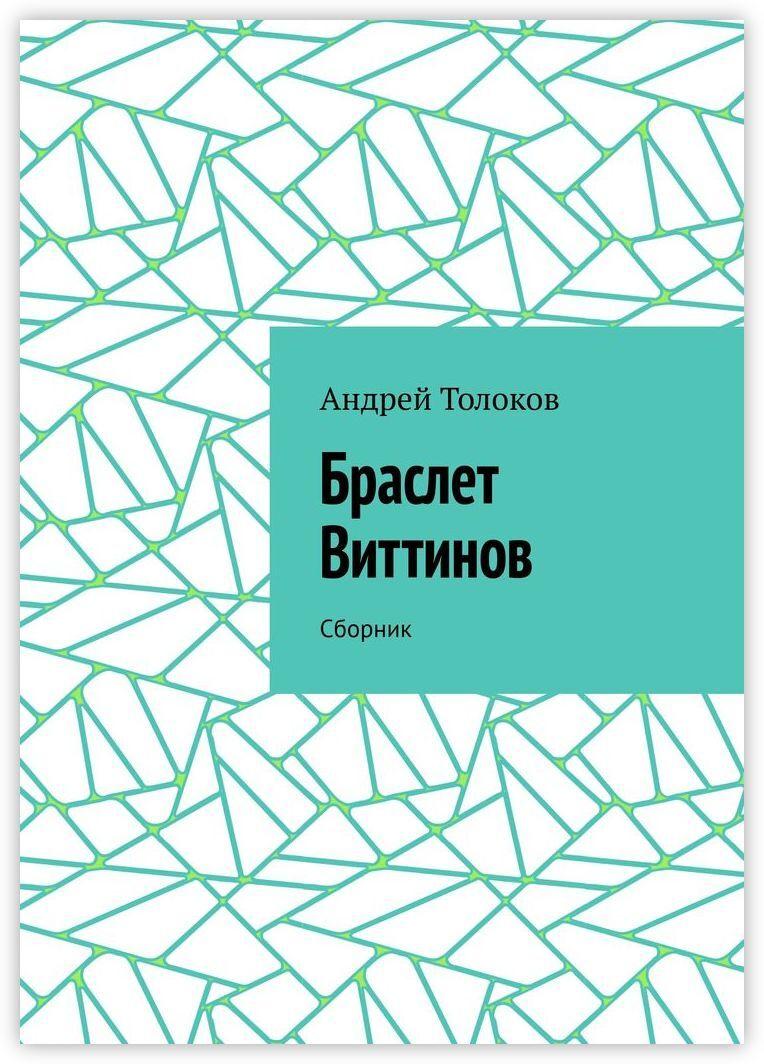 Браслет Виттинов #1