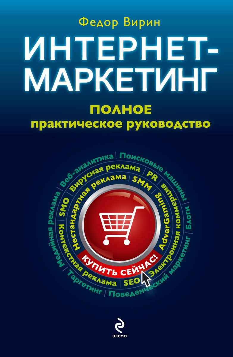 Интернет-маркетинг: полный сборник практических инструментов. 2-е издание | Вирин Федор  #1