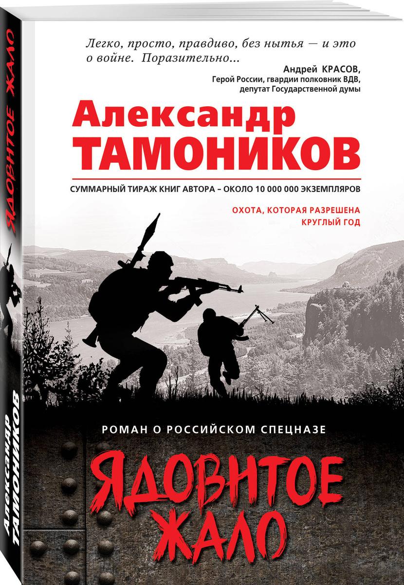 (2019)Ядовитое жало | Тамоников Александр Александрович #1
