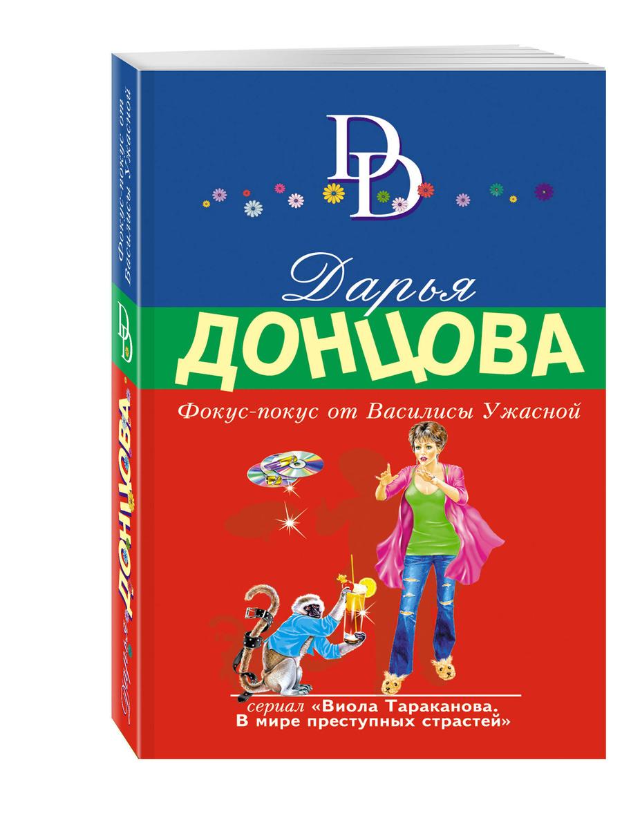 Фокус-покус от Василисы Ужасной   Донцова Дарья Аркадьевна  #1
