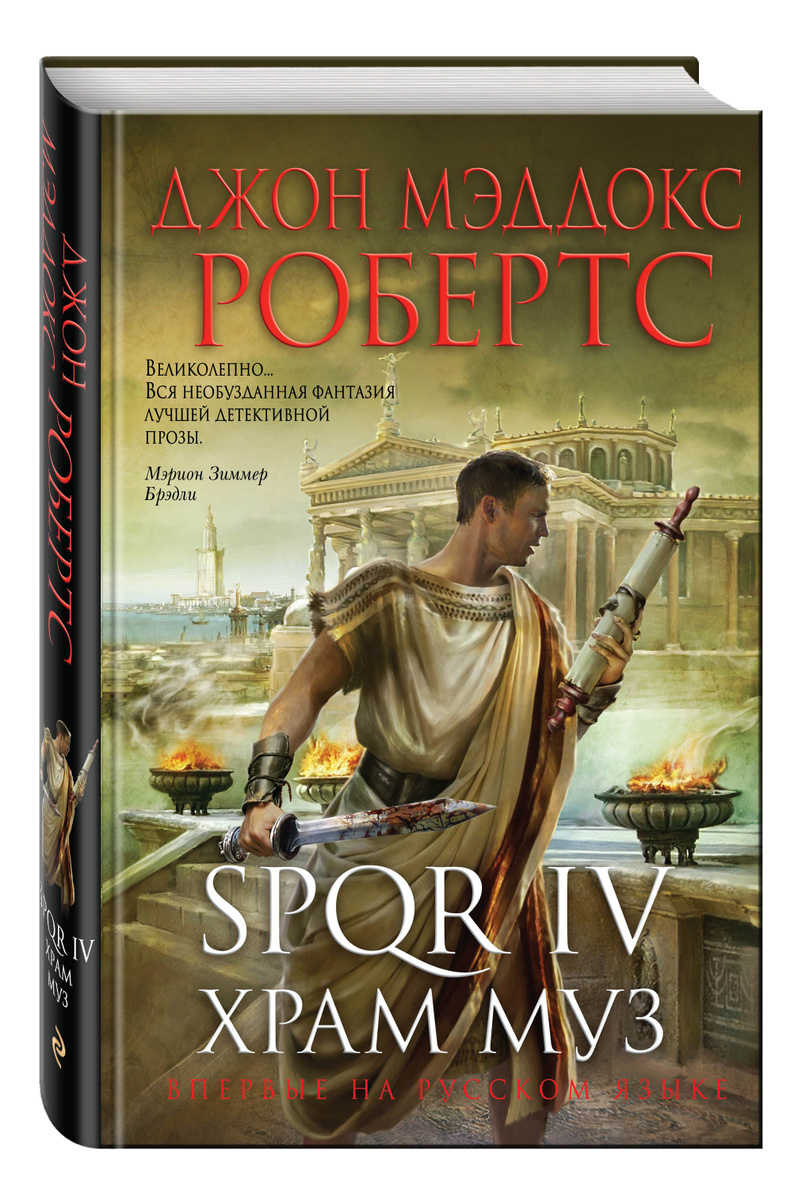 (2015)SPQR IV. Храм муз / THE TEMPLE OF THE MUSES (SPQR IV) | Робертс Джон Мэддокс  #1