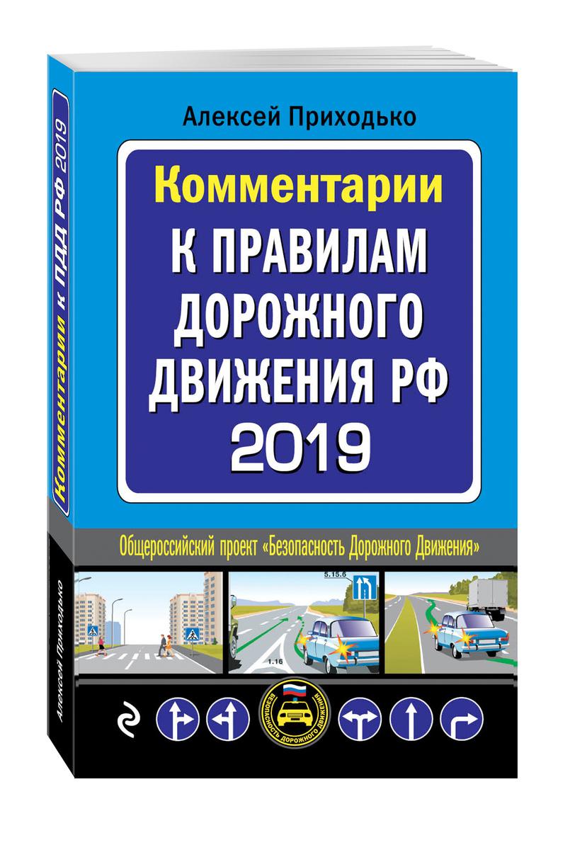 Комментарии к Правилам дорожного движения РФ с последними изменениями на 2019 г. | Приходько Алексей #1