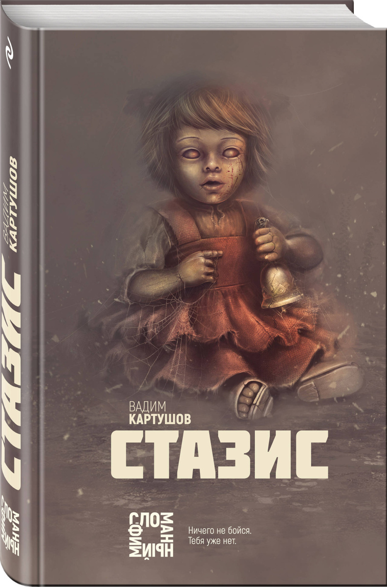 Стазис | Картушов Вадим Сергеевич #1