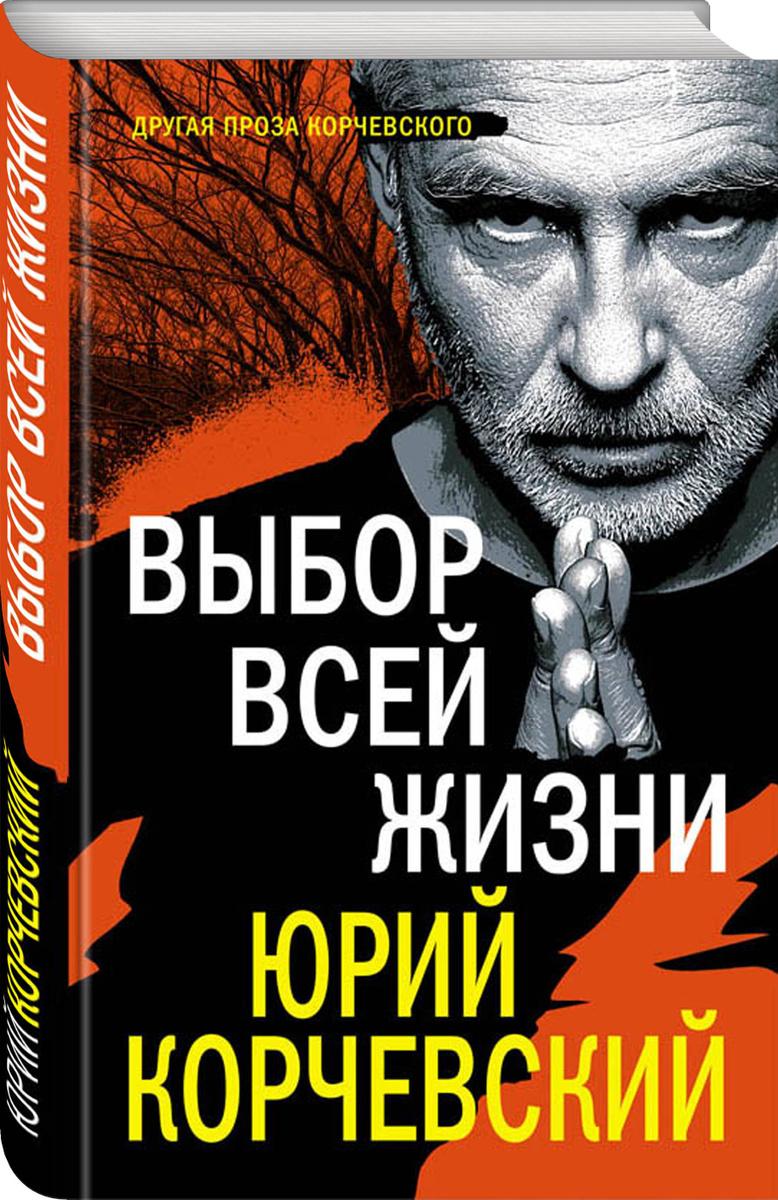 Выбор всей жизни | Корчевский Юрий Григорьевич #1