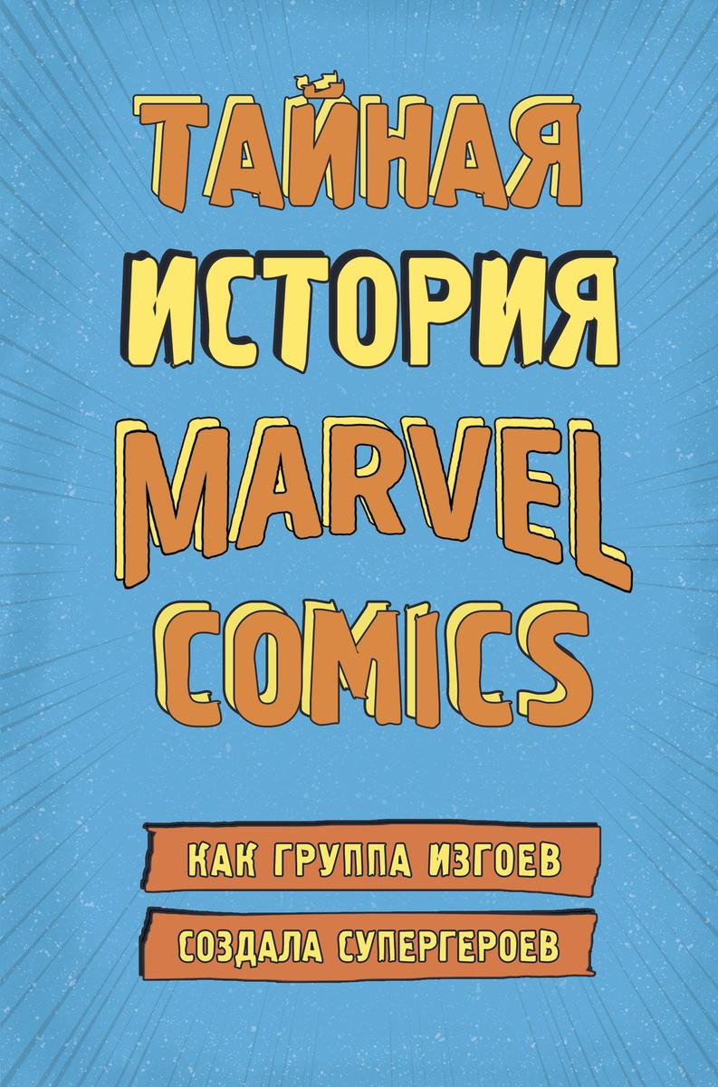 Тайная история Marvel Comics. Как группа изгоев создала супергероев | Хау Шон  #1
