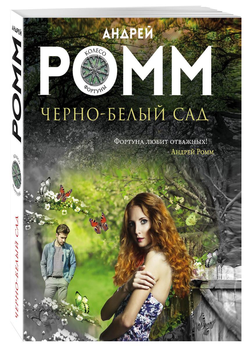 Черно-белый сад | Ромм Андрей #1