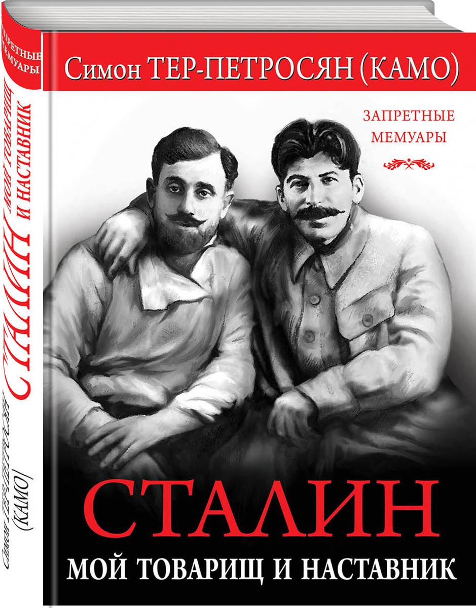 Сталин. Мой товарищ и наставник | Тер-Петросян Симон Аршакович  #1
