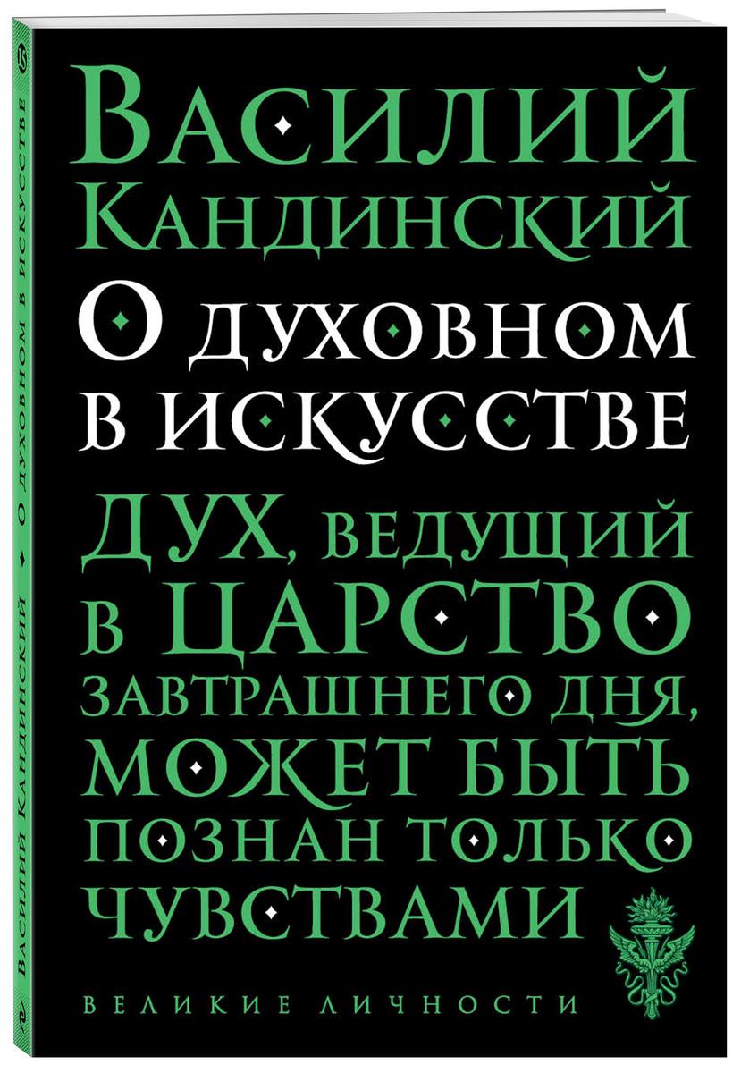 (2019)О духовном в искусстве | Кандинский Василий Васильевич  #1
