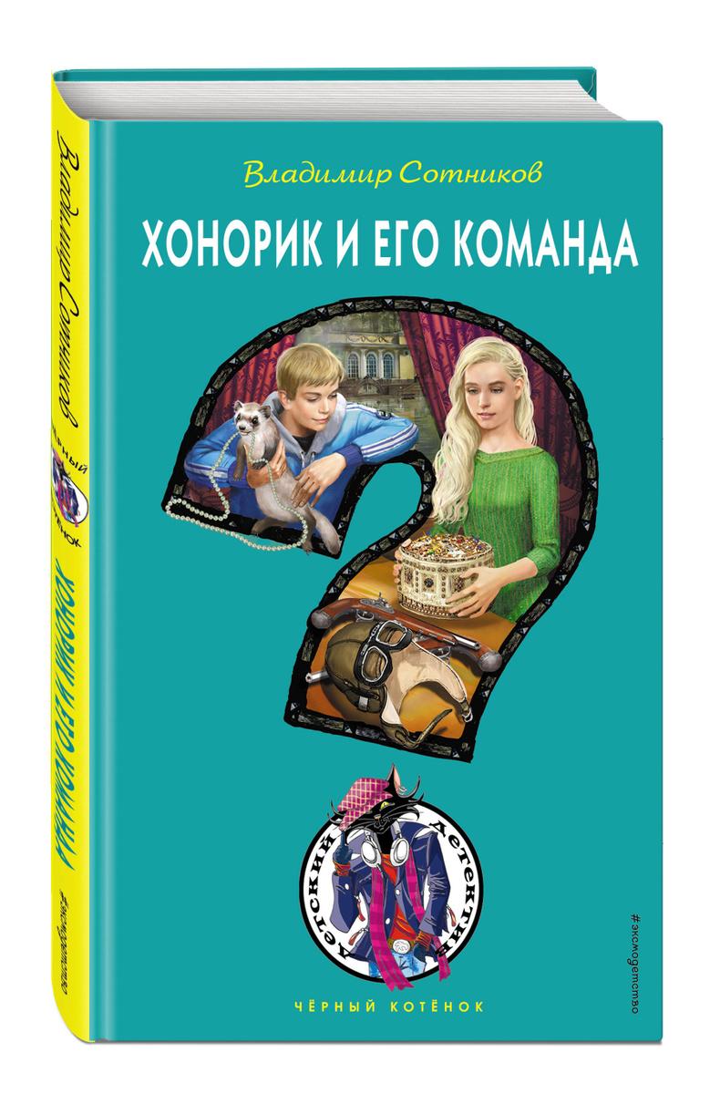 Хонорик и его команда | Сотников Владимир Михайлович #1