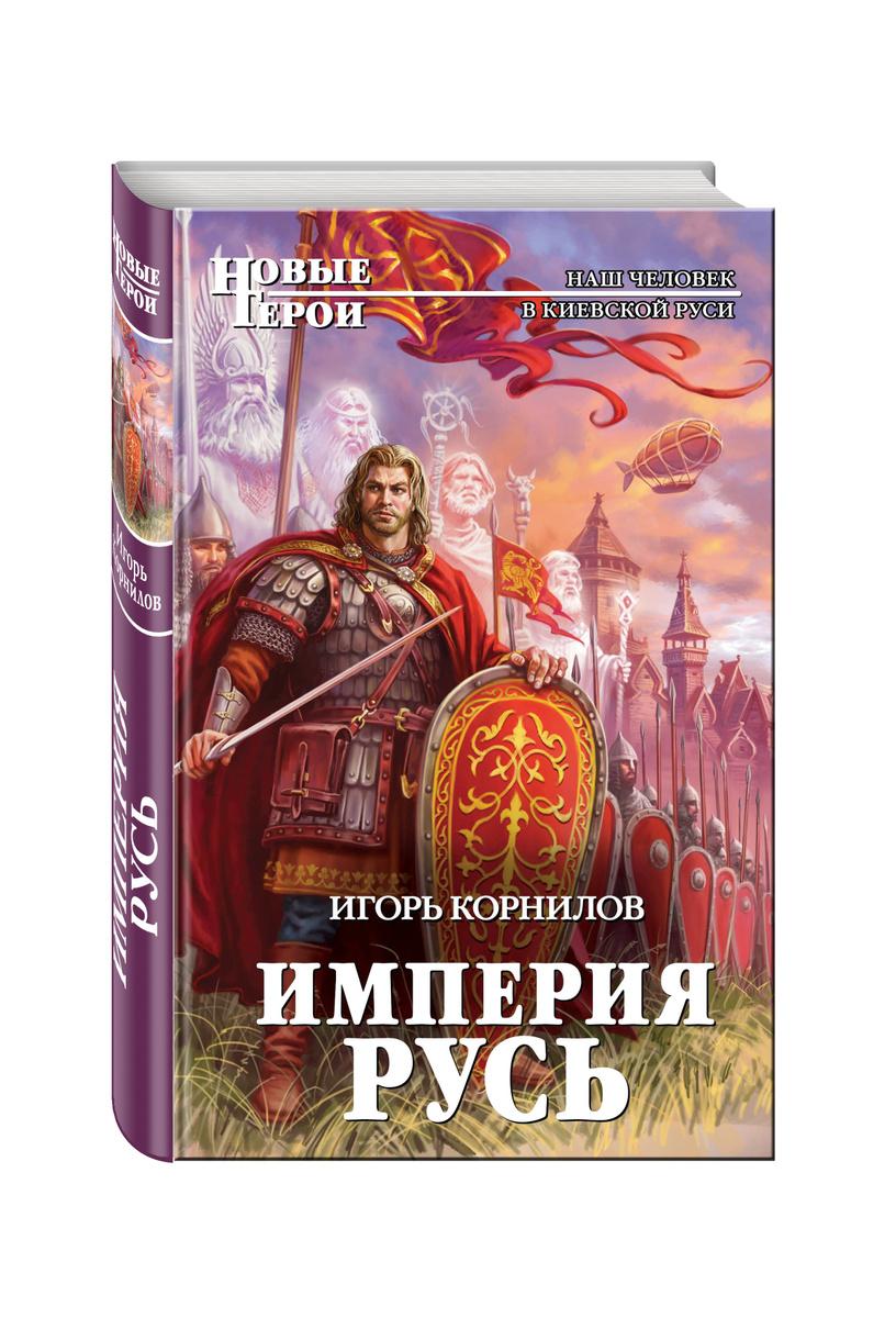 Империя Русь | Корнилов Игорь Владимирович #1