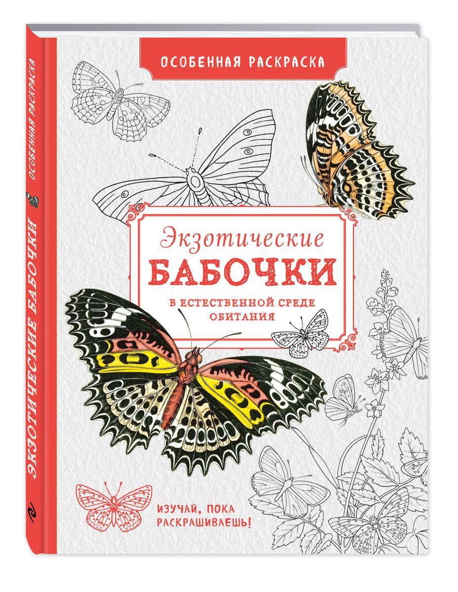 Особенная раскраска: Экзотические бабочки | Нет автора #1