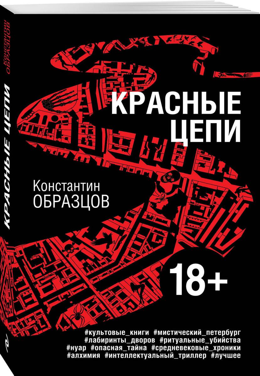 (2018)Красные цепи | Образцов Константин Александрович #1