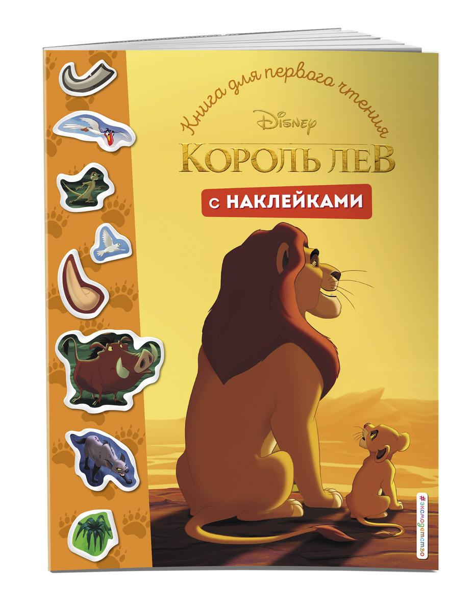 Король Лев. Книга для первого чтения с наклейками | Нет автора  #1